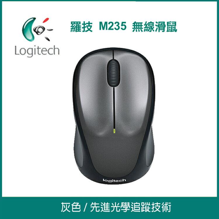 [喬傑數位]羅技M235 無線滑鼠【灰色】 羅技 滑鼠