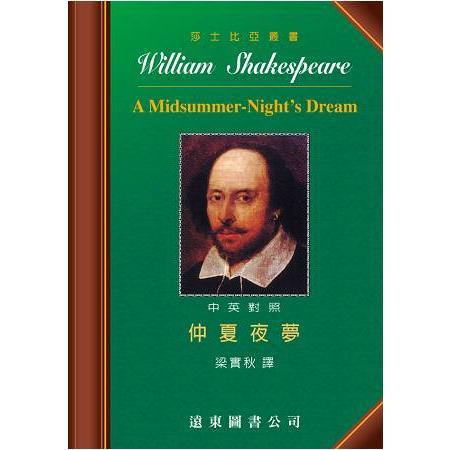 莎士比亞~~~仲夏夜夢 中英對照本  25開 道林紙