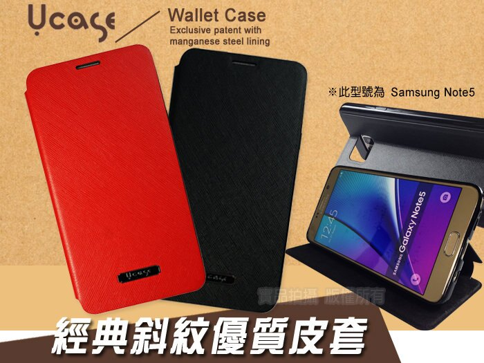 感恩回饋價 U case 手機皮套 超薄系列* SAMSUNG GALAXY Note 5 N9208 側掀皮套/手機 側掀 皮套/側翻/保護套/背蓋/支架/軟殼/卡片層/TIS購物館