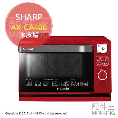 【配件王】日本代購 SHARP 夏普 AX-CA400 水波爐 微波爐 過熱水蒸汽 烤箱 一段料理 18L 勝CA300