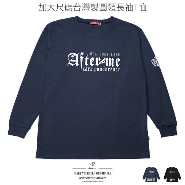 加大尺碼台灣製長袖T恤 哥德體英文字彈性圓領T恤 T-shirt 長袖上衣 休閒長TEE 藍色T恤 黑色T恤 MADE IN TAIWAN NAVY BLUE BIG_AND_TALL (310-0860-08)海軍藍、(310-0860-21)黑色 4L 6L(胸圍52~57英吋) [實體店面保障] sun-e 0