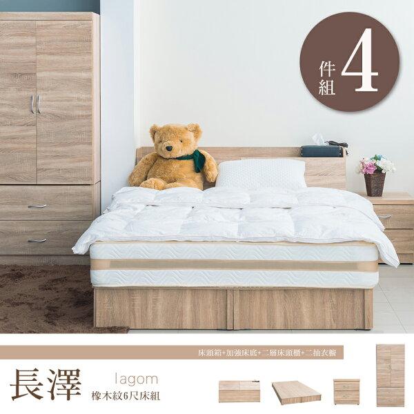 【dayneeds】長澤橡木紋6尺雙人四件組床頭箱加強床底床頭櫃衣櫥