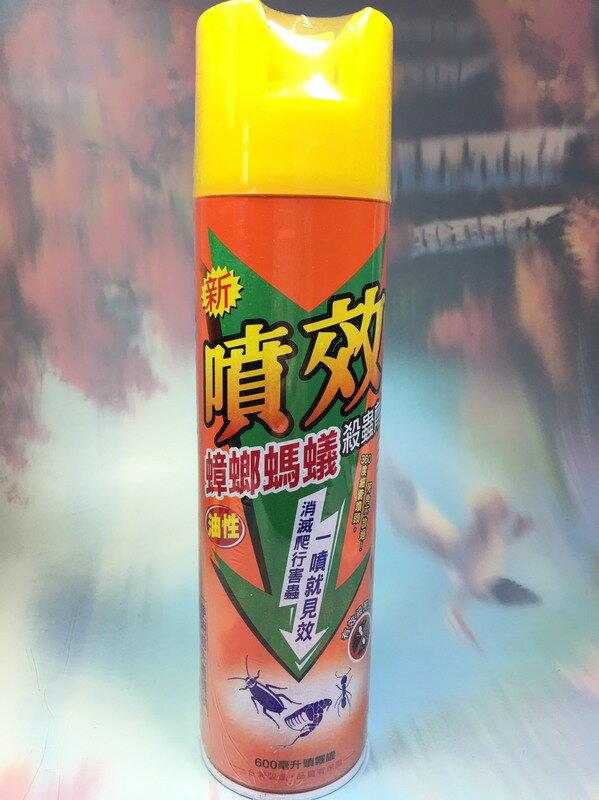 噴效 新蟑螂螞蟻殺蟲劑【212041】殺蟲劑 驅蚊 滅蟑《八八八e網購 0