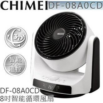 CHIMEI 奇美 DF~08A0CD 循環扇 ECO智慧溫控 貨 ~電風扇