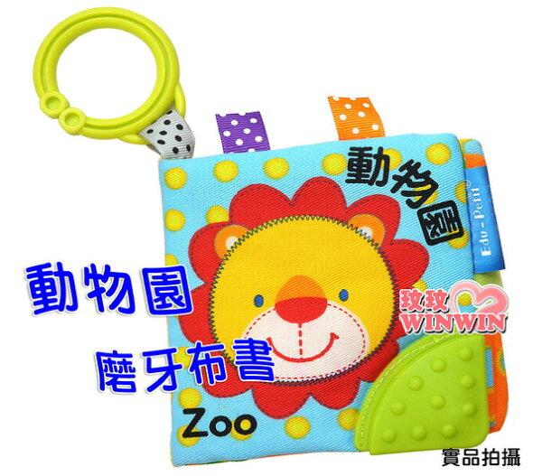 風車圖書動物園寶寶最愛的磨牙布書~ST安全玩具,通過歐盟安全檢驗的優良布書