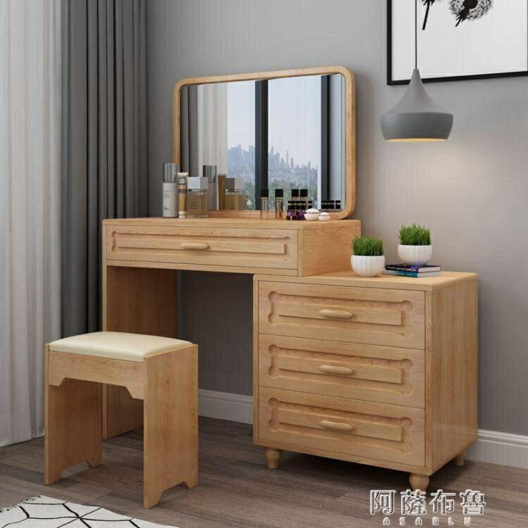梳妝台 梳妝台臥室小戶型迷你化妝桌收納柜一體現代簡約化妝柜實木化妝台 MKS