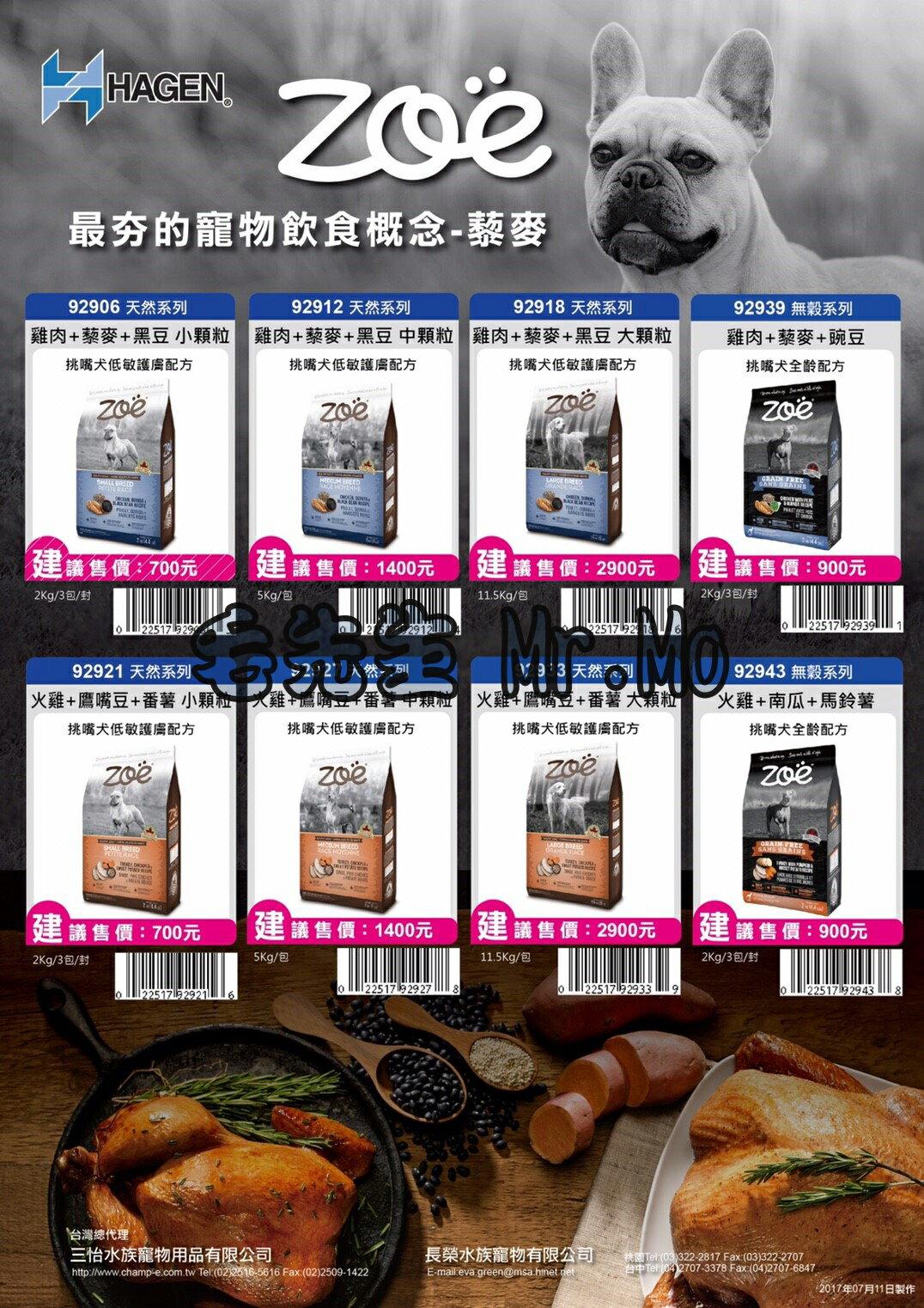 ZOE 狗飼料 犬糧 2Kg 雞肉+藜麥+黑豆 小粒#赫根