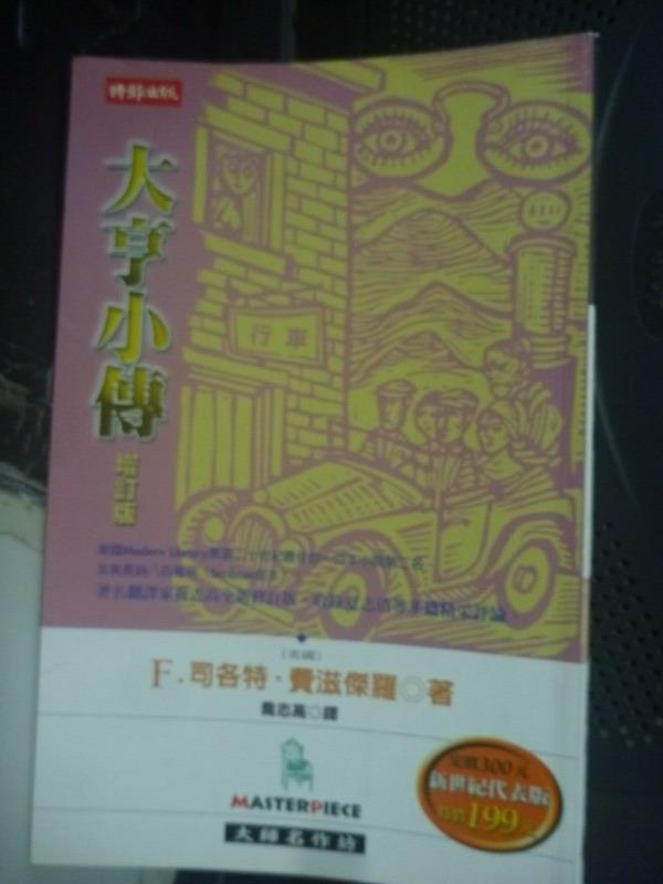 【書寶二手書T3/翻譯小說_IPM】大亨小傳_F.S.費茲傑羅, 喬志高