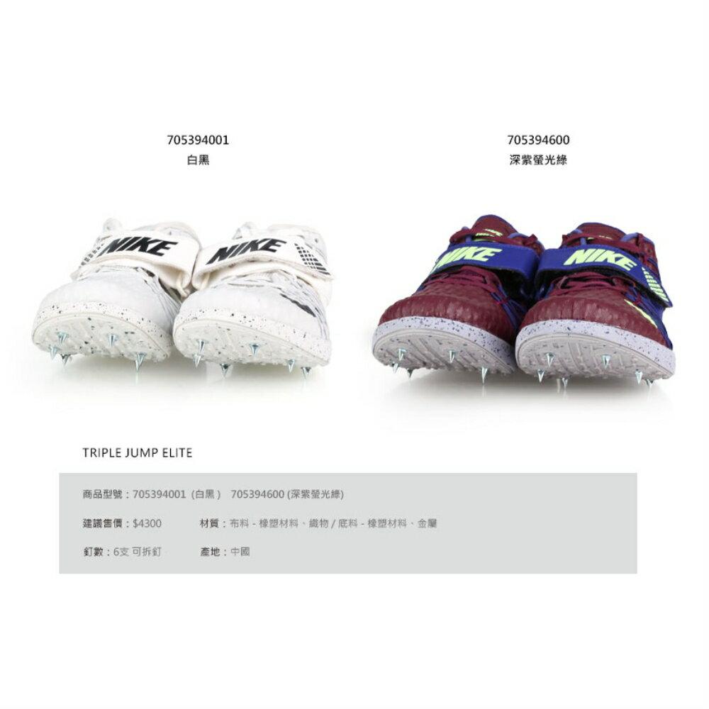 NIKE TRIPLE JUMP ELITE 特定-男田徑釘鞋(三級跳 免運 競賽【705394】≡排汗專家≡