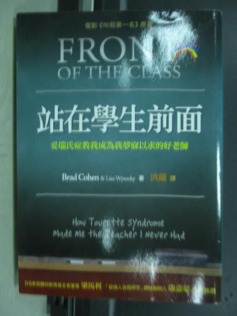【書寶二手書T5/翻譯小說_IQV】站在學生前面-妥瑞氏症教我成為我夢寐以求的好老師_洪蘭博士