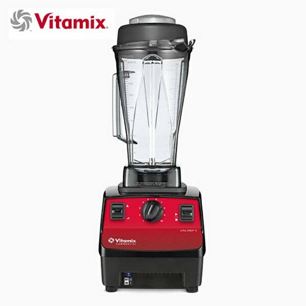 美國 Vita-Mix 多功能生機調理機 VITA PREP3 4