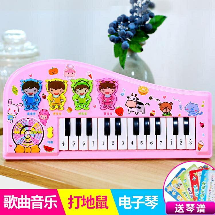 電子琴兒童早教益智多功能電子琴打地鼠玩具寶寶初學音樂玩具琴3-6周歲