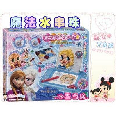 麗嬰兒童玩具館~迪士尼-冰雪奇緣Frozen魔法水串珠-創意diy可愛吊飾-st安全玩具 0