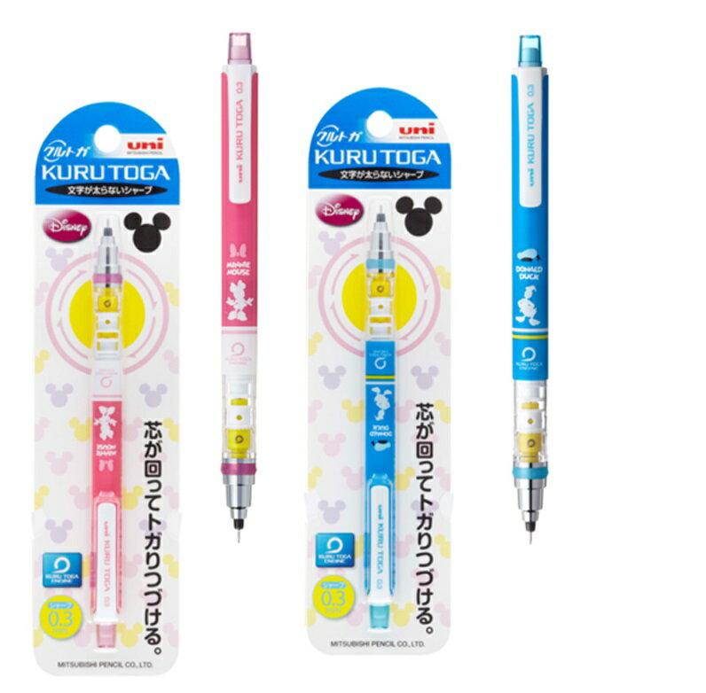 UNI 三菱KURU TOGA (迪士尼限定)自動鉛筆0.3加贈KOKUYO自動鉛筆1支