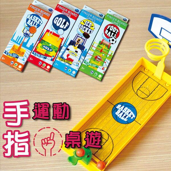 【aife life】手指運動桌遊/桌遊/多人遊戲/親子玩樂/體操/足球/籃球/橄欖球/高爾夫球/搶救企鵝/兒童玩具/贈品/禮品