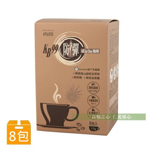 肯寶KB99防彈AllinOne咖啡(8包盒)_防彈咖啡