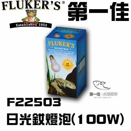 [第一佳 水族寵物] 美國FLUKER`S日光釹燈泡F22503 100W爬蟲類給寵物溫暖的冬天