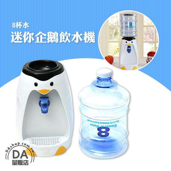 《DA量販店》樂天獨賣 8杯水 可愛 企鵝 造型 補水站 迷你 飲水機 桌上型 個人 開飲機(79-1342)