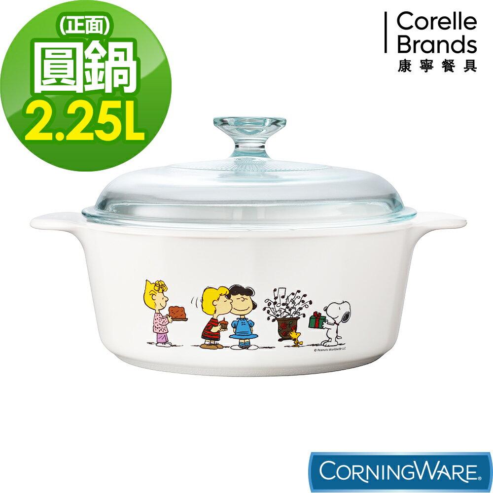 康寧CORELLE旗艦館 【美國康寧Corningware】SNOOPY圓形康寧鍋2.25L