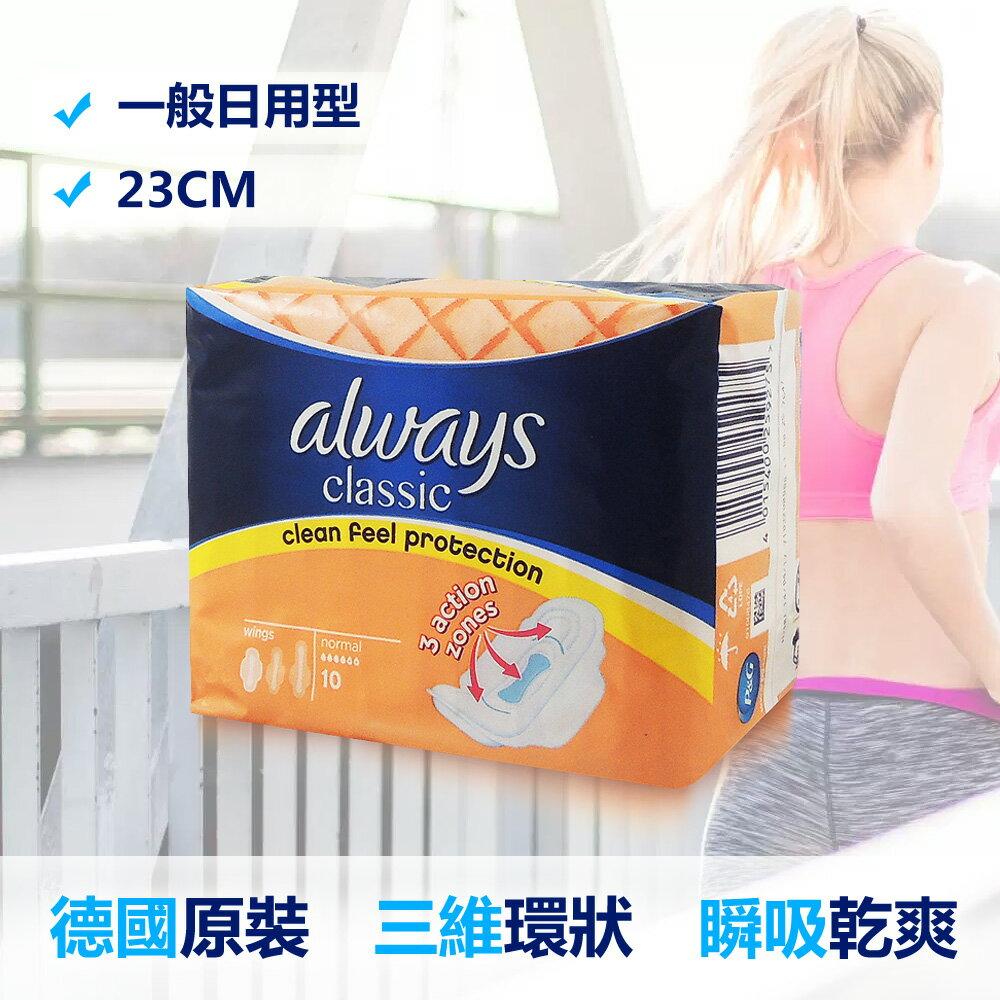 【always】德國原裝 3層防護服貼好自在衛生棉 一般日用/10片/橘色/23cm