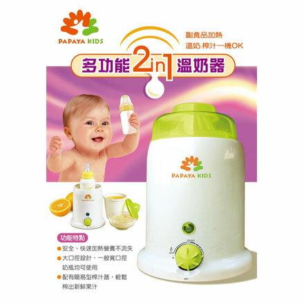 【悅兒樂婦幼用品舘】★PAPAYA KIDS 多功能2in1溫奶器 (單支)
