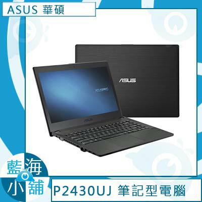 ASUS 華碩 P2430UJ-0331A6200U 14吋 筆記型電腦 霧面螢幕★6代商務效能獨顯機★6代Core i5∥500G∥獨顯2G