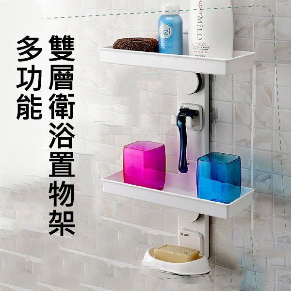 雙層衛浴專用置物架-強力吸盤式 肥皂盒 刮鬍刀置物架 個人清潔用品置物架【YV7802】快樂生活網