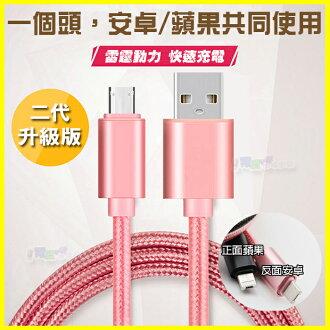 二合一頭二用 正反雙面充電線 快充傳輸線 iphone6s plus 5S SE ipad pro AIR mini 2 3 4 紅米Note3 Note4 Note5 Z3+ Z5P S6 S7 e..