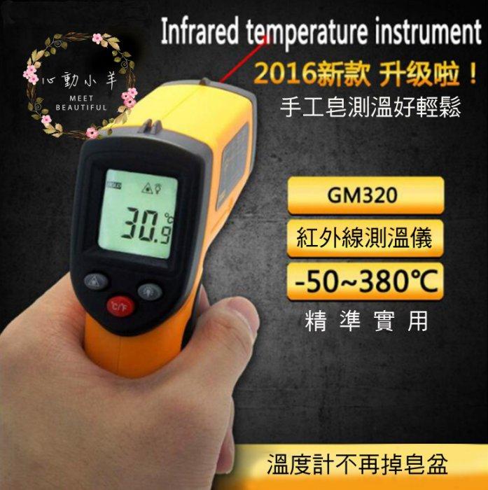 心動小羊^^-50度~380度LED工業用打皂用電子溫度計餐飲油湯冰品皂液雷射溫度儀溫度計