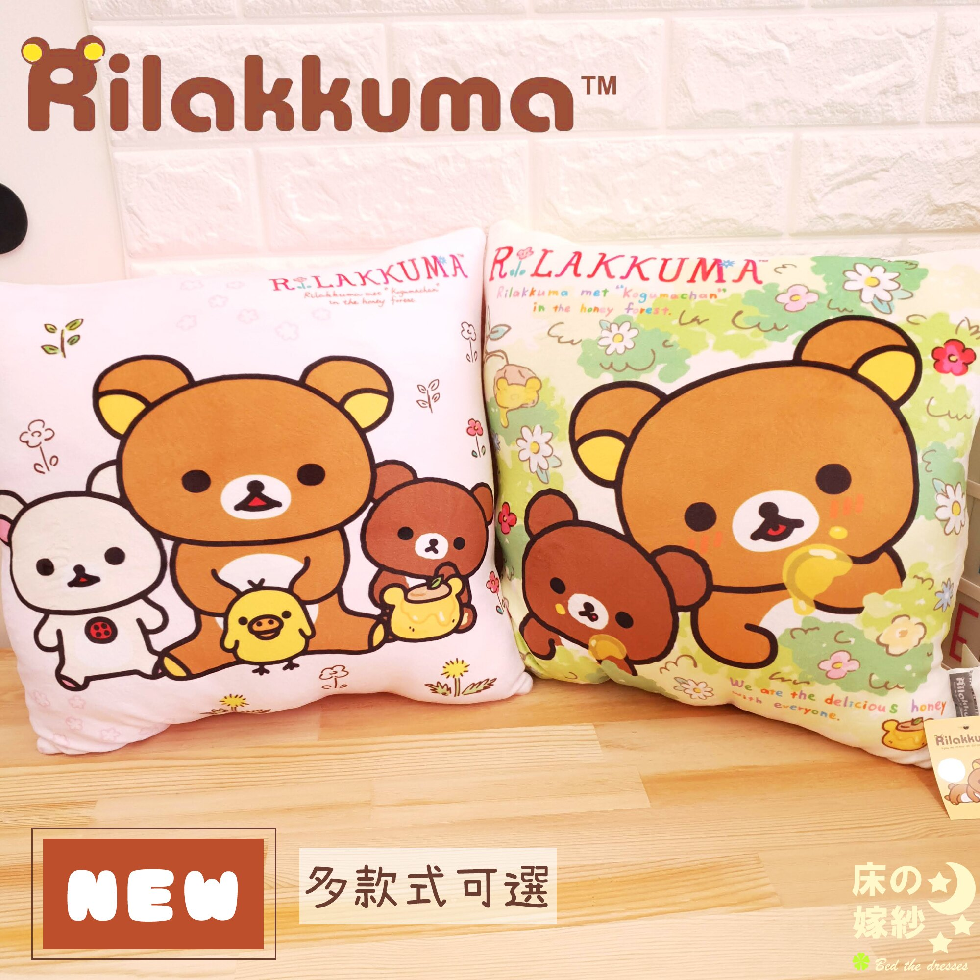 📢寄 全家超商免運 📢 日本授權拉拉熊抱枕 不眼歪嘴斜給你滿滿的拉拉熊 (B)區「任選兩件每件$250」