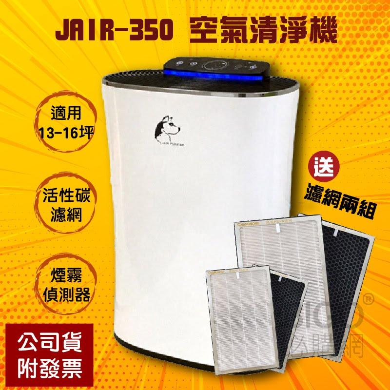 ⭐網路超人氣⭐ JAIR-350 潔淨空氣清淨機 ~加贈專用濾網x2 (負離子 過濾消臭 灰塵煙味 空氣淨化器)