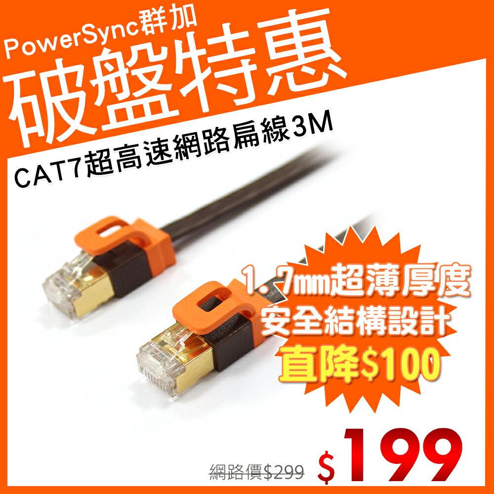 群加 Powersync CAT 7 10Gbps 好拔插設計 超高速網路線 RJ45 LAN Cable【超薄扁平線】咖啡色 / 3M (CAT703FLBR)