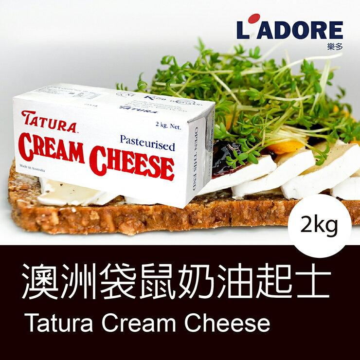 【樂多烘焙】澳洲製 袋鼠奶油起士/2Kg