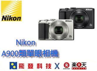 【類單眼相機】加送64G全配 Nikon COOLPIX A900 類單眼數位相機 公司貨含稅開發票