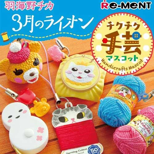【日本進口】全套8款 RE-MENT 三月的獅子 手工藝吉祥物 吊飾 食玩 盒玩 模型 公仔 擺飾 - 202372