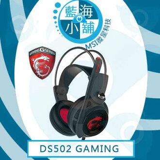 電競好幫手 微星MSI DS502 職業級震動電競耳機