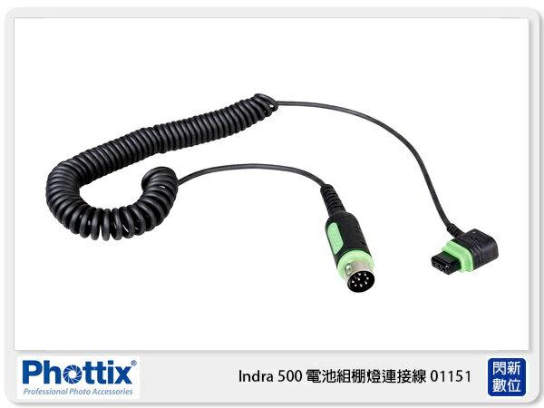 PhottixIndra500電池組棚燈閃光燈連接線01151forCANON(公司貨)