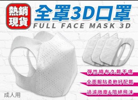 [現貨] 非醫療 口罩 3D口罩 外銷日本 數量有限要買要快 賣完不接單 0