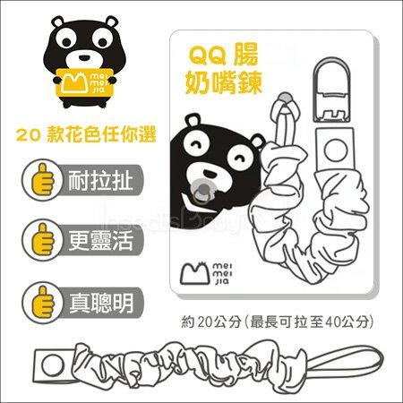 ✿蟲寶寶✿【美美加MEIMEIJIA】媽咪好幫手~耐拉扯多功能台灣製-QQ腸奶嘴練多花色可選