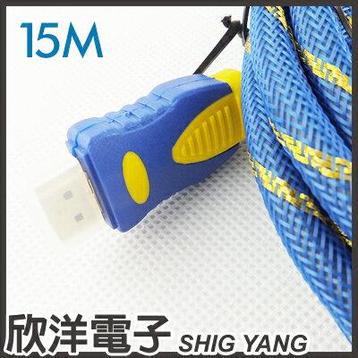 <br/><br/>  ※ 欣洋電子 ※ HDMI AM/AM 1.4高畫質數位影音線15M<br/><br/>