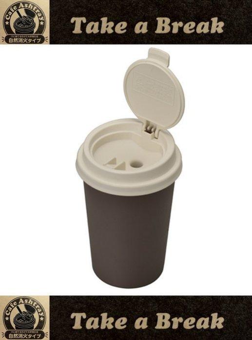 權世界@汽車用品 日本 SEIWA 咖啡杯造型 掀蓋式 自然消火 文創氣息 煙灰缸 W823