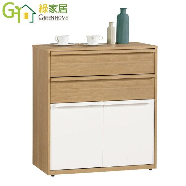 【綠家居】坎蒂時尚2.7尺雙色二抽餐櫃收納櫃