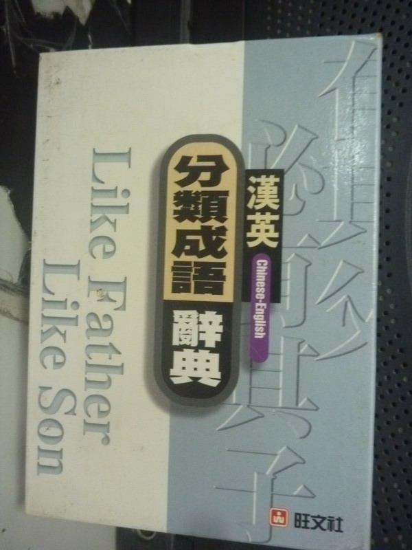 【書寶二手書T6/字典_IOQ】漢英分類成語辭典_旺文社編輯部