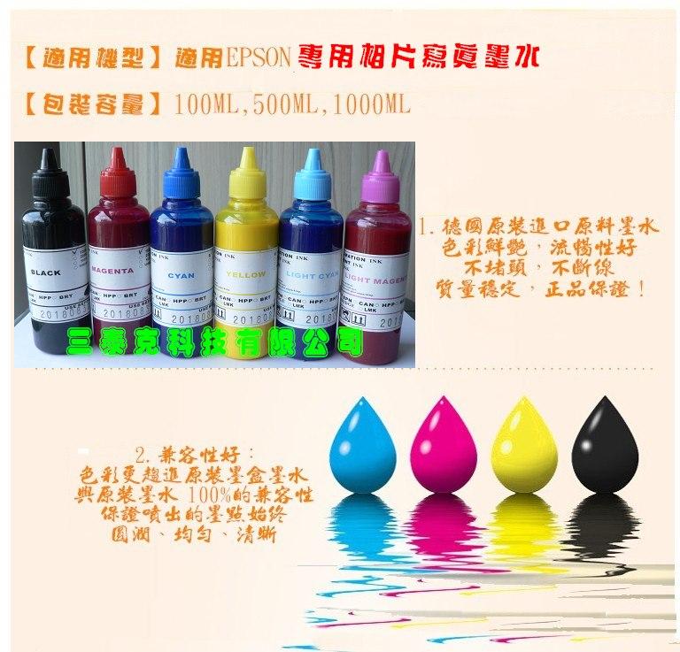 <br/><br/>  EPSON 噴墨印表機/相片寫真兼容專用填充墨水/100CC瓶裝墨水公司貨含稅附發票色彩逼真 絕不堵頭<br/><br/>