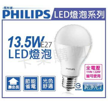 PHILIPS飛利浦 LED 13.5W 6500K 白光 全電壓 E27 球泡燈  PH520324
