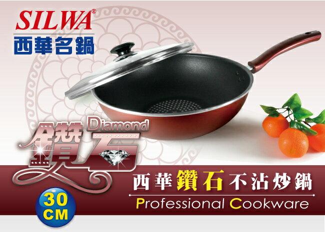 西華鑽石不沾炒鍋(單柄) ARP-DP30-1 30公分