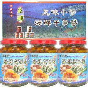 華珊海鮮XO醬禮盒[三瓶裝]