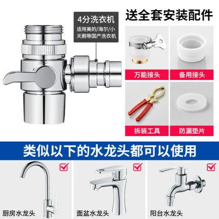 水龍頭分流器  洗臉盆水龍頭萬能接頭一分二洗衣機轉接頭轉換器全銅通用分流器【MJ12547】