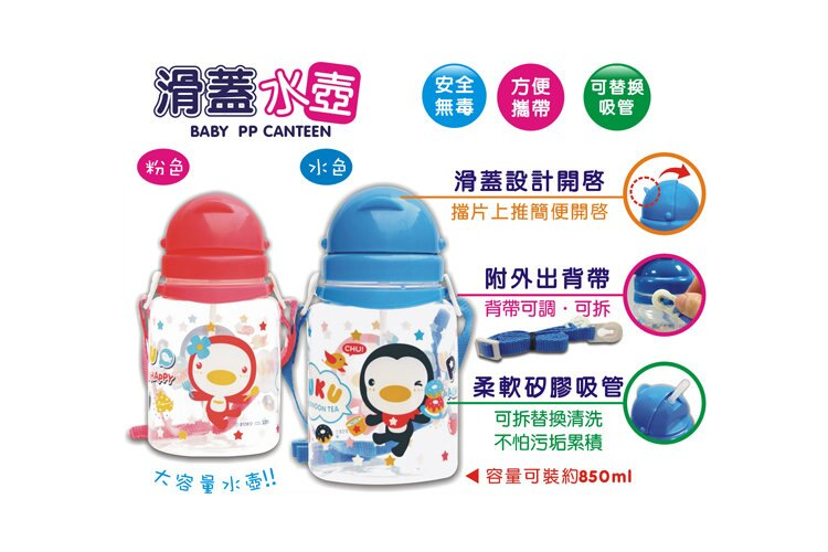 PUKU藍色企鵝 - 滑蓋水壺 800cc (水藍/粉紅) 2