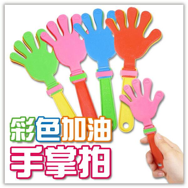 【aife life】彩色手掌拍-小/小手加油棒/造型手掌拍/拍手棒/螢光棒/派對/演唱會/聖誕跨年晚會/春吶